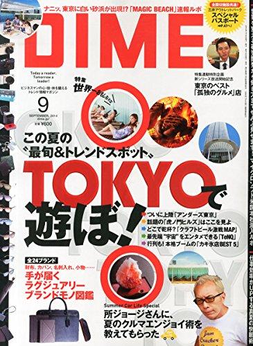 DIME (ダイム) 2014年 09月号 [雑誌]の詳細を見る