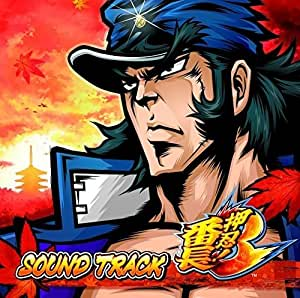 押忍!番長3サウンドトラック