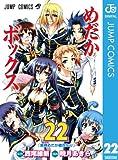 めだかボックス モノクロ版 22 (ジャンプコミックスDIGITAL)