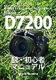 ぼろフォト解決シリーズ073 絞り優先でカメラはもっと楽しい Nikon D7200 脱・初心者マニュアル