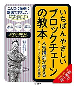 [杉井靖典]のいちばんやさしいブロックチェーンの教本 人気講師が教えるビットコインを支える仕組み 「いちばんやさしい教本」シリーズ