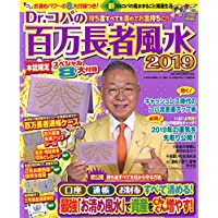 Dr.コパの百万長者風水2019 (KAWADE夢ムック)