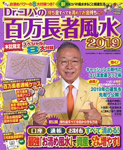 Dr.コパの百万長者風水2019 (KAWADE夢ムック 新Dr.コパの風水まるごと開運生活)