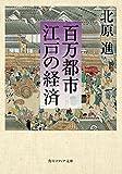 百万都市 江戸の経済<百万都市 江戸> (角川ソフィア文庫)