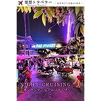 妄想トラベラー NIGHT CRUISING ~カンボジア・シェムリアップ~