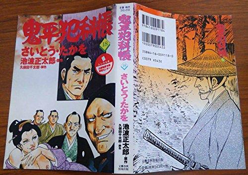 コミック 鬼平犯科帳 (18) (文春時代コミックス)