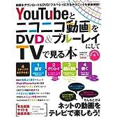 YouTubeとニコニコ動画をDVD&ブルーレイにしてTVで見る本 (三才ムック VOL. 308)