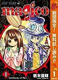 magico【期間限定無料】 1 (ジャンプコミックスDIGITAL)