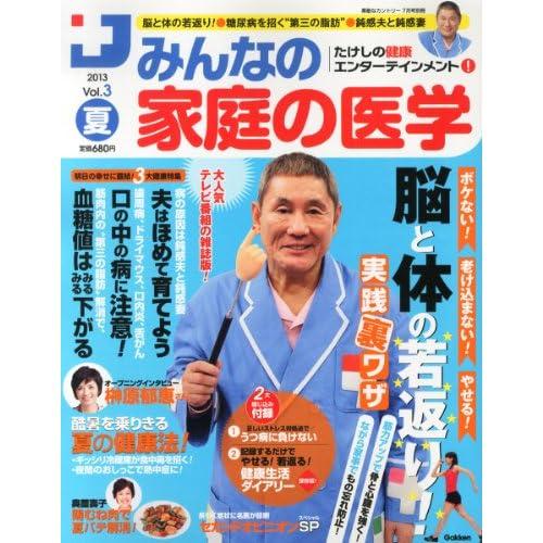 たけしの健康エンターテインメント!みんなの家庭の医学 Vol.3 2013年 07月号 [雑誌]