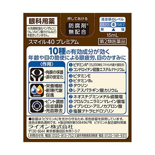 【第2類医薬品】スマイル40プレミアム 15mLの紹介画像3