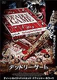 デッドリー・ゲーム [DVD]