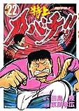 特上カバチ!! -カバチタレ!2-(22) (モーニングKC)