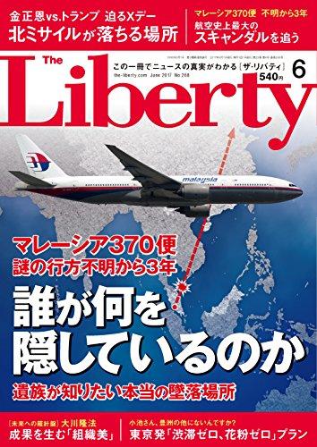 The Liberty (ザリバティ) 2017年 6月号 [雑誌] ザ・リバティ