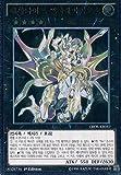 韓国版 遊戯王 星守の騎士 プトレマイオス 【レリーフ】CROS-KR050
