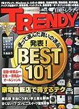 日経 TRENDY (トレンディ) 2013年 01月号 [雑誌]