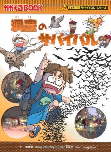 洞窟のサバイバル 生き残り作戦 (かがくるBOOK―科学漫画サバイバルシリーズ)の詳細を見る