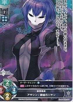 Lycee OVERTURE(リセオーバーチュア)第4弾「Ver.Fate/Grand Order2.0」  妄想毒身  アサシン/静謐のハサン