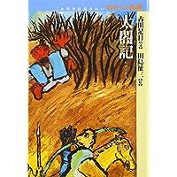 太閤記 (これだけは読みたいわたしの古典)