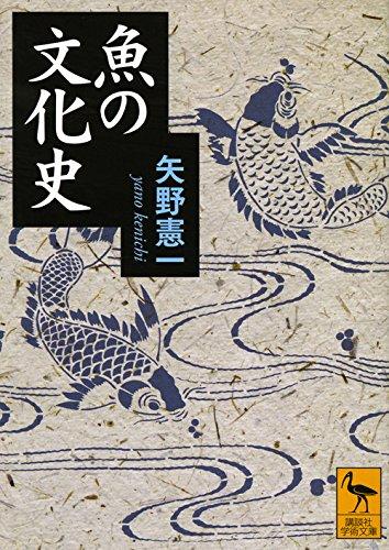 魚の文化史 (講談社学術文庫)の詳細を見る