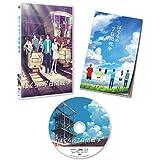劇場アニメ 『 ぼくらの7日間戦争 』 [Blu-ray]