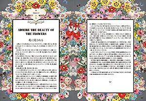 ヨーロッパの図像 花の美術と物語