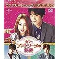 カフェ・アントワーヌの秘密(コンプリート・シンプルDVD-BOX5,000円シリーズ)(期間限定生産)