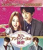 カフェ・アントワーヌの秘密(コンプリート・シンプルDVD-BOX5,000円シリーズ)(期間限定生産) -