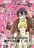 recottia selection 瀬戸うみこ編1 vol.1 (B's-LOVEY COMICS)