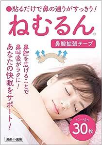 鼻腔拡張テープ ねむるん 30日分 (いびき軽減グッズ鼻呼吸促進 鼻腔拡張テープ)