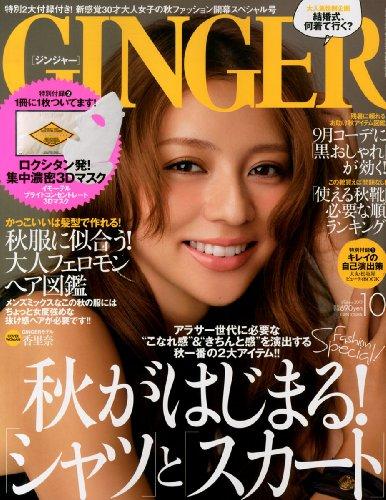 GINGER (ジンジャー) 2013年 10月号 [雑誌]