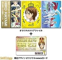 KING OF PRISM -PRIDE the HERO-限定デザインnanacoカード速水ヒロver付きA4クリアファイル3枚 キンプリ