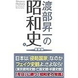 渡部昇一の昭和史 正 新装版 (WAC BUNKO 338)