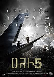 ロスト5 [DVD]