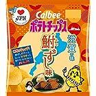 カルビー ポテトチップス 鮒ずし味 55g (滋賀県)