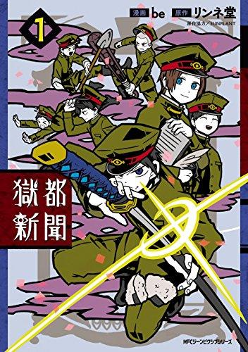 獄都新聞 1 (MFC ジーンピクシブシリーズ)