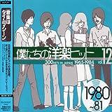 僕たちの洋楽ヒット Vol.12 1980~81 ユーチューブ 音楽 試聴