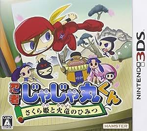 忍者じゃじゃ丸くん さくら姫と火竜のひみつ - 3DS