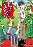 トマトのてのひら (HertZ&CRAFT)
