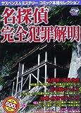 サスペンス&ミステリーコミック本格セレクション名探偵完全犯罪解明 (秋田トップコミックスW)