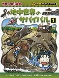 地中世界のサバイバル1 (かがくるBOOK―科学漫画サバイバルシリーズ)