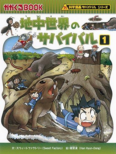 地中世界のサバイバル1 (かがくるBOOK―科学漫画サバイバルシリーズ)の詳細を見る