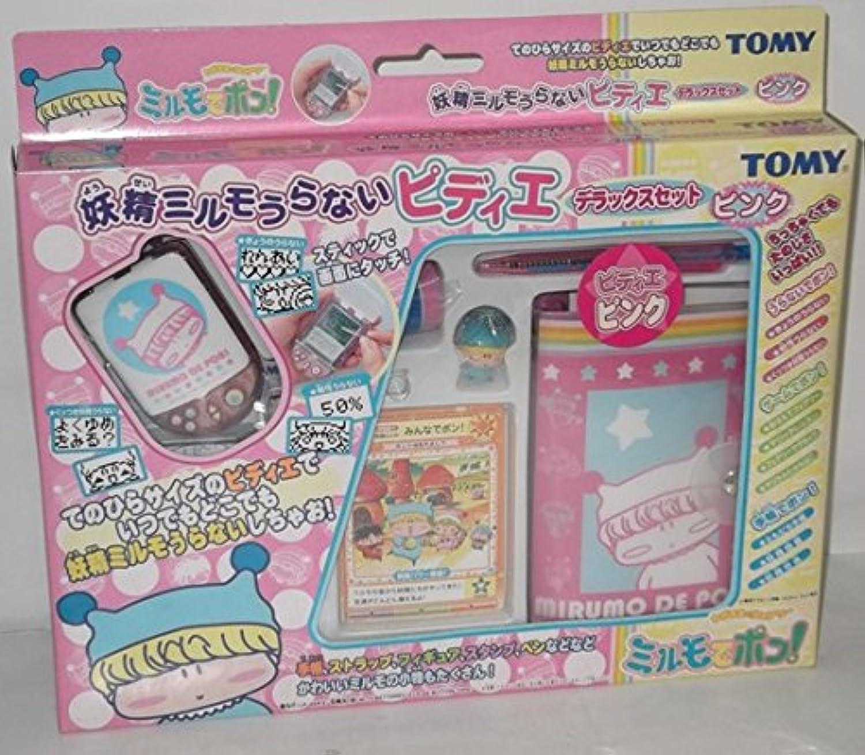 トミー 妖精ミルモうらないピディエ デラックスセット ピンク