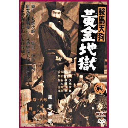 鞍馬天狗 黄金地獄 FYK-151-ON [DVD]