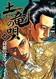 土竜(モグラ)の唄(33) (ヤングサンデーコミックス)