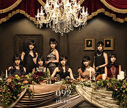HKT48 – 092 [MP3 / 320 / CD] [2017.12.27]