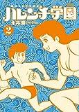50周年記念愛蔵版 ハレンチ学園2 (ビッグコミックススペシャル)