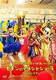 宮城姉妹と踊って歌って健康になろう!~ビギンのマルシャ ショーラ・ダンスレッスン~ [DVD]