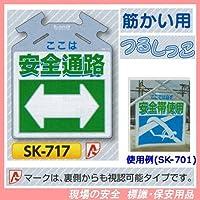 筋かい用つるしっこ 安全標識 ここは 安全通路 SK-717