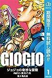 ジョジョの奇妙な冒険 第5部 モノクロ版【期間限定無料】 1 (ジャンプコミックスDIGITAL)