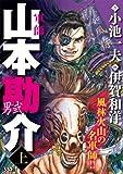 軍師山本勘助ー男弐ー 上 (キングシリーズ 漫画スーパーワイド)